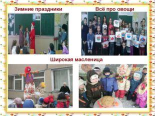 Зимние праздники http://aida.ucoz.ru Всё про овощи Широкая масленица