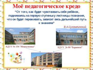 """Моё педагогическое кредо http://aida.ucoz.ru """"От того, как будет чувствовать"""