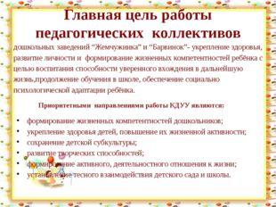 """Главная цель работы педагогических коллективов дошкольных заведений """"Жемчужин"""