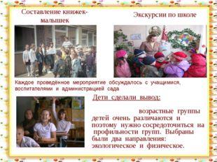 Составление книжек-малышек http://aida.ucoz.ru Экскурсии по школе Каждое пров