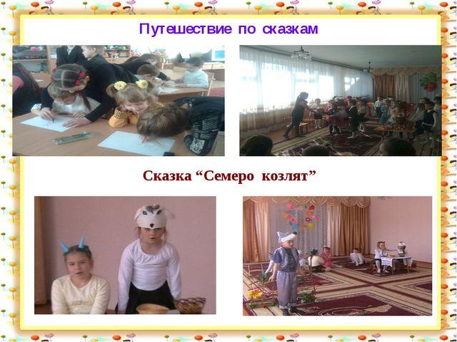"""http://aida.ucoz.ru Путешествие по сказкам Сказка """"Семеро козлят"""""""