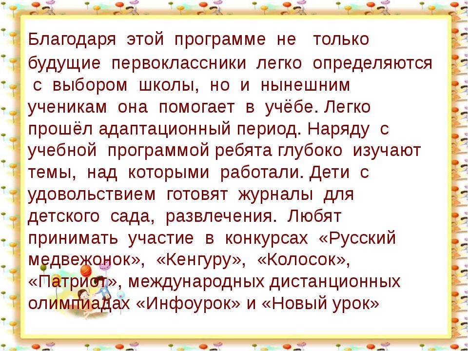 http://aida.ucoz.ru Благодаря этой программе не только будущие первоклассник...