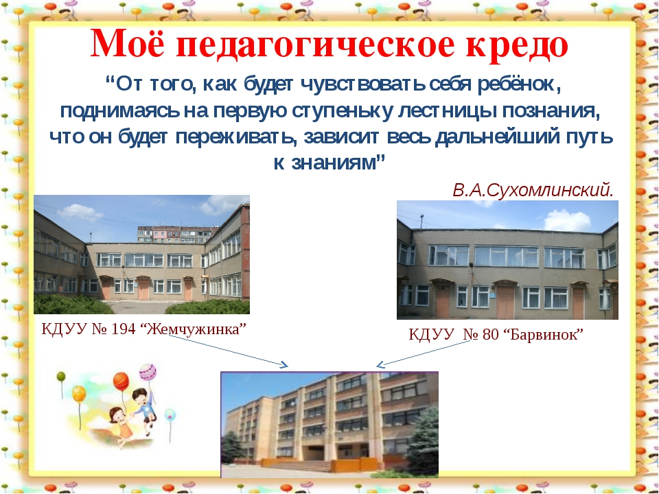 """Моё педагогическое кредо http://aida.ucoz.ru """"От того, как будет чувствовать..."""
