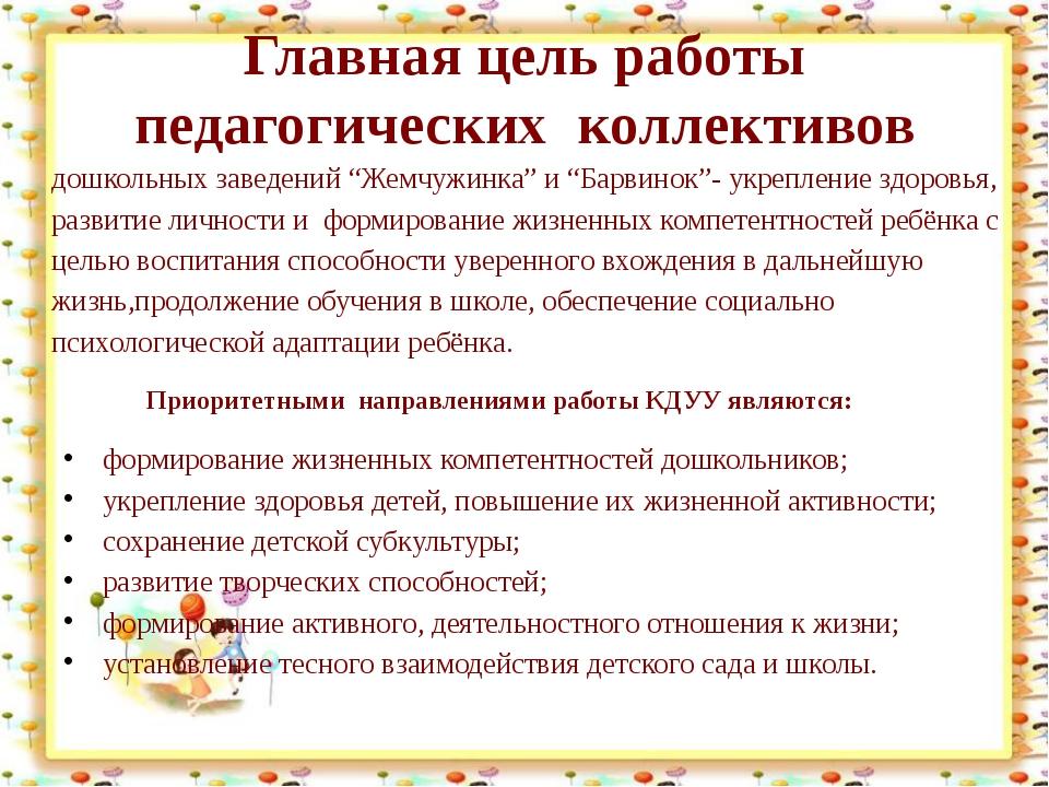 """Главная цель работы педагогических коллективов дошкольных заведений """"Жемчужин..."""