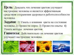 Цель: Доказать что лечение цветом улучшает настроение человека и является эфф