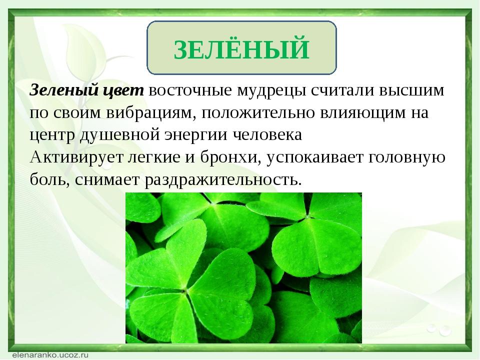 ЗЕЛЁНЫЙ Зеленый цветвосточные мудрецы считали высшим по своим вибрациям, пол...