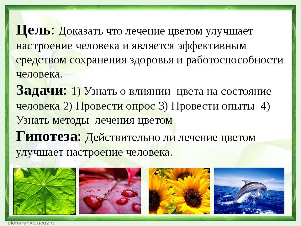 Цель: Доказать что лечение цветом улучшает настроение человека и является эфф...