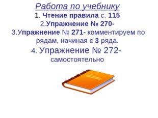 Работа по учебнику 1. Чтение правила с. 115 2.Упражнение № 270- 3.Упражнение
