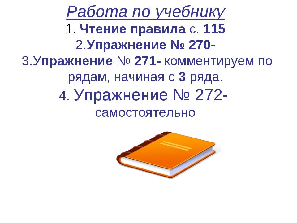 Работа по учебнику 1. Чтение правила с. 115 2.Упражнение № 270- 3.Упражнение...