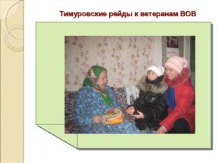 Тимуровские рейды к ветеранам ВОВ