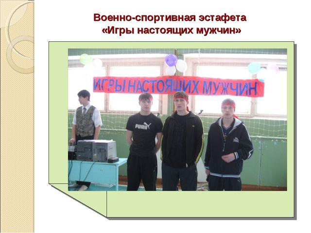 Военно-спортивная эстафета «Игры настоящих мужчин»