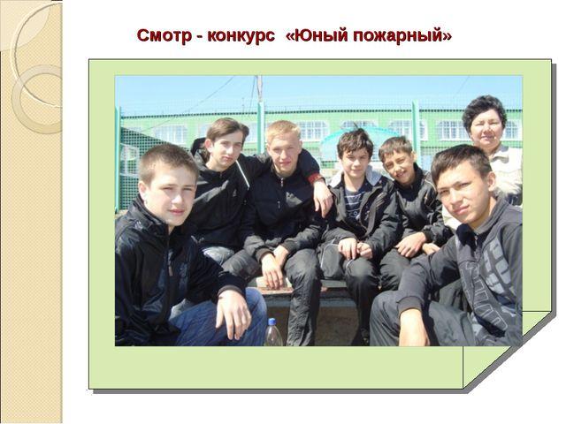 Смотр - конкурс «Юный пожарный»