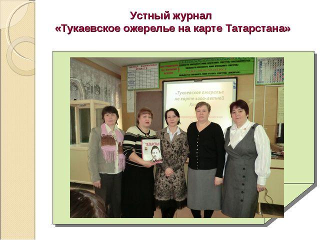 Устный журнал «Тукаевское ожерелье на карте Татарстана»