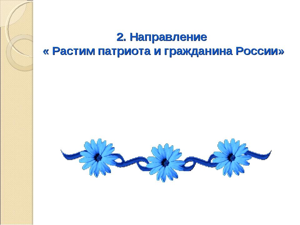 2. Направление « Растим патриота и гражданина России»