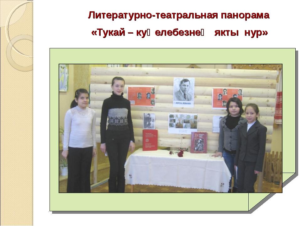 Литературно-театральная панорама «Тукай – куңелебезнең якты нур»