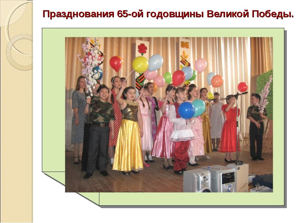 Празднования 65-ой годовщины Великой Победы.