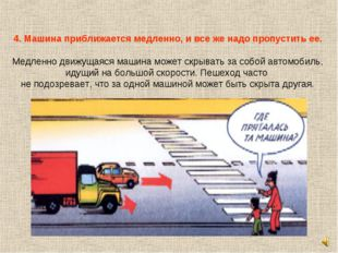 4. Машина приближается медленно, и все же надо пропустить ее. Медленно движущ