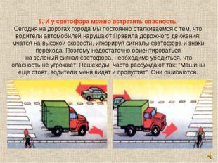 5. И у светофора можно встретить опасность. Сегодня на дорогах города мы пост