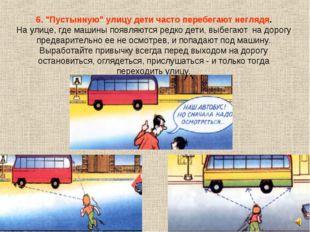 """6. """"Пустынную"""" улицу дети часто перебегают неглядя. На улице, где машины появ"""