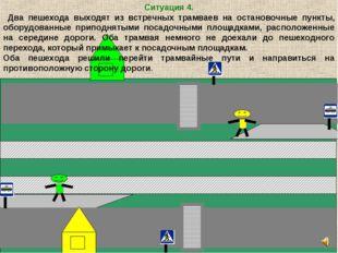 Ситуация 4. Два пешехода выходят из встречных трамваев на остановочные пункты