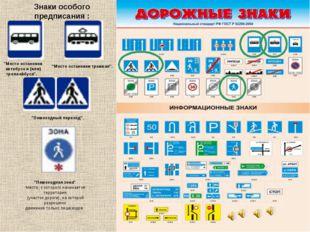 """Знаки особого предписания : """"Место остановки автобуса и (или) троллейбуса""""."""