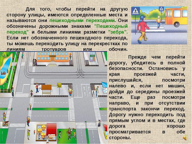 Для того, чтобы перейти на другую сторону улицы, имеются определенные места...