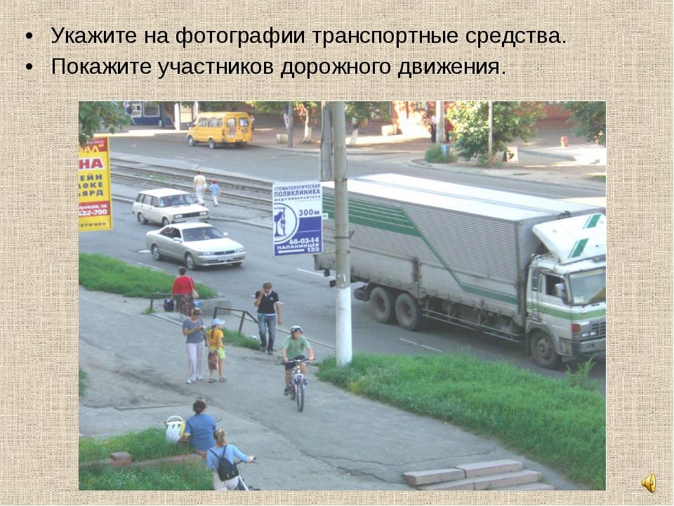 Укажите на фотографии транспортные средства. Покажите участников дорожного дв...