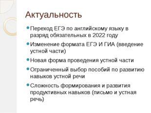 Актуальность Переход ЕГЭ по английскому языку в разряд обязательных в 2022 го