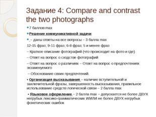 Задание 4: Compare and contrast the two photographs 7 баллов max Решение комм