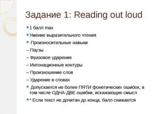 Задание 1: Reading out loud 1 балл max Умение выразительного чтения Произноси