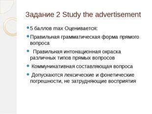 Задание 2 Study the advertisement 5 баллов max Оценивается: Правильная грамма