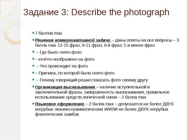 Задание 3: Describe the photograph 7 баллов max Решение коммуникативной задач...