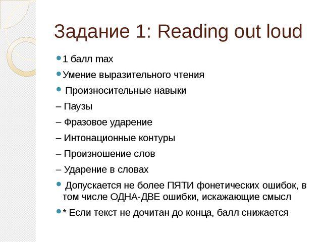 Задание 1: Reading out loud 1 балл max Умение выразительного чтения Произноси...