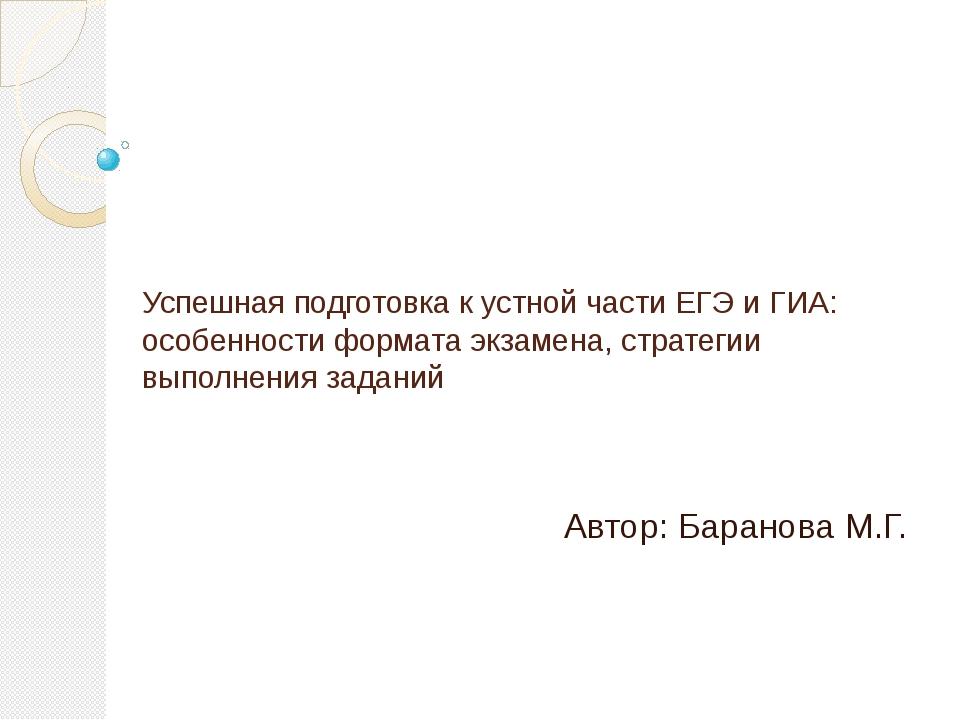 Успешная подготовка к устной части ЕГЭ и ГИА: особенности формата экзамена, с...