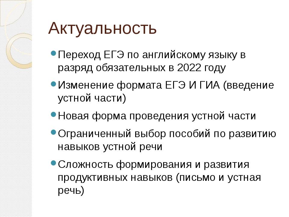 Актуальность Переход ЕГЭ по английскому языку в разряд обязательных в 2022 го...