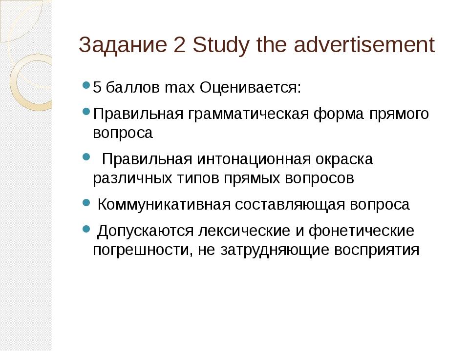 Задание 2 Study the advertisement 5 баллов max Оценивается: Правильная грамма...