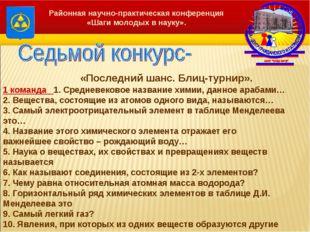 Районная научно-практическая конференция «Шаги молодых в науку». «Последний