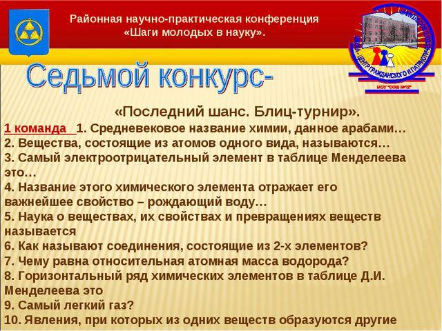 Районная научно-практическая конференция «Шаги молодых в науку». «Последний...