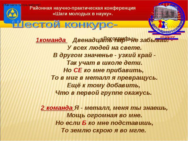 Районная научно-практическая конференция «Шаги молодых в науку». 2.Как част...