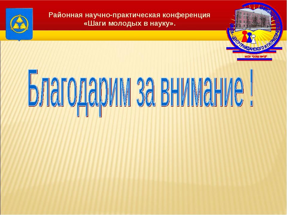Районная научно-практическая конференция «Шаги молодых в науку».