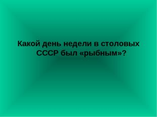 Какой день недели в столовых СССР был «рыбным»?