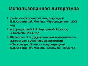 Использованная литература 1. учебник-хрестоматия под редакцией В.Я.Коровиной.