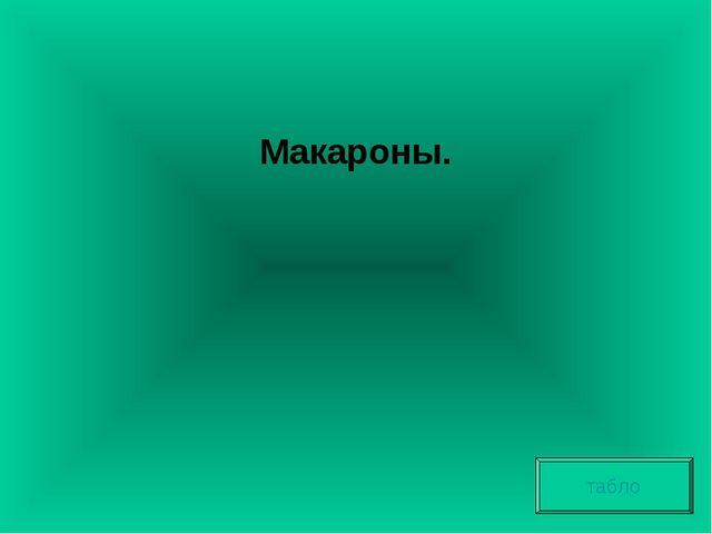 Макароны. табло