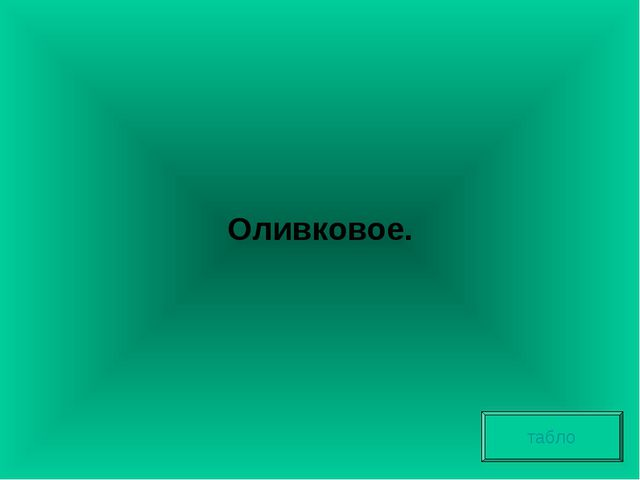Оливковое. табло