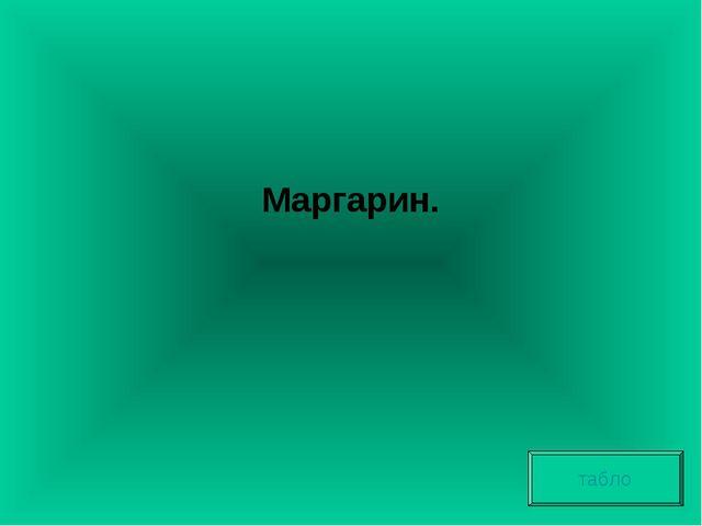 Маргарин. табло