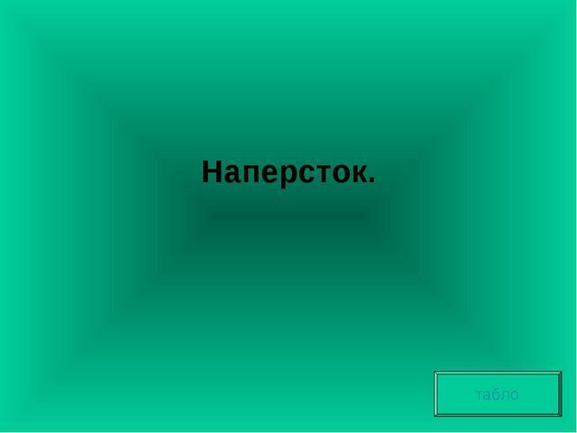Наперсток. табло