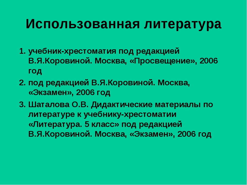 Использованная литература 1. учебник-хрестоматия под редакцией В.Я.Коровиной....