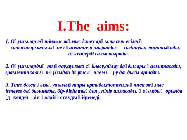 І.The aims: 1. Оқушылар мәтінмен жұмыс істеу арқылы сын есімнің салыстырмалы...