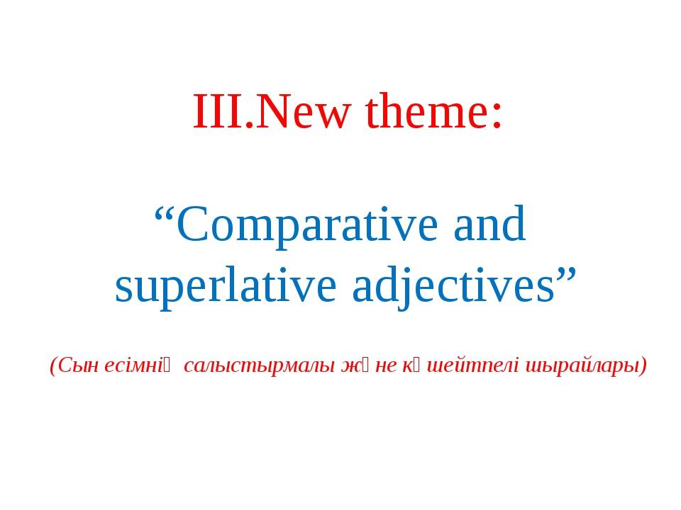"""ІІІ.New theme: """"Comparative and superlative adjectives"""" (Сын есімнің салыстыр..."""