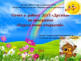 Филиал МКОУ Заболотновской ООШ «Георгиевская начальная общеобразовательная шк